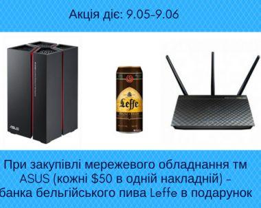 Акція від тм ASUS: мережеве обладнання