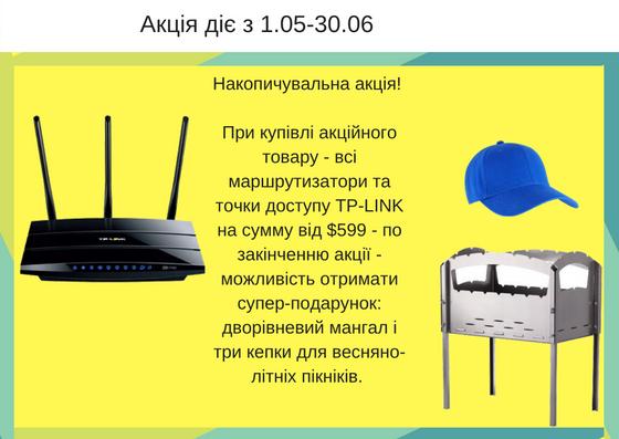 TP-Link: накопичувальна акція
