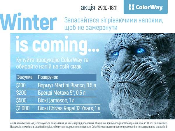 Акція від тм ColorWay: Winter is Coming.