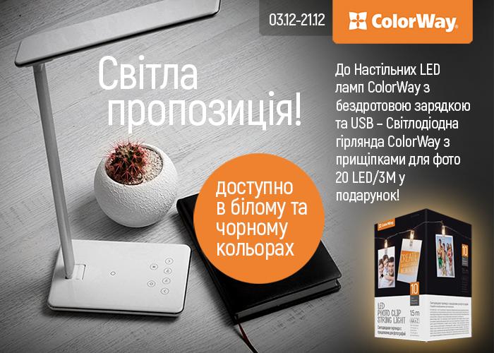 ColorWay – Світла Пропозиція