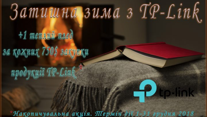Затишна зима з TP-Link