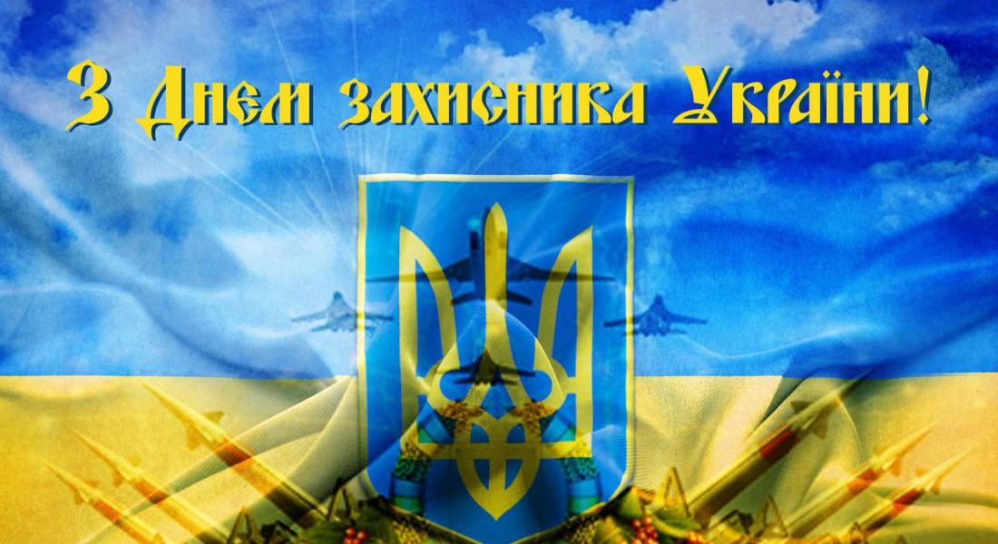 """Графік роботи """"Нео"""" в період святкування Дня захисника України."""