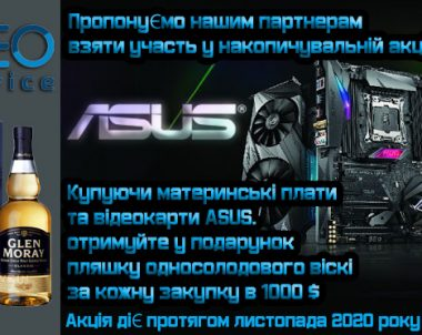 Накопичувальна акція від ASUS.