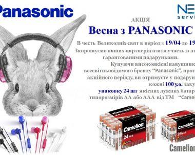 Весна з Panasonic