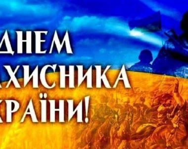 """Графік роботи """"Нео"""" в період святкування Дня захисника України"""