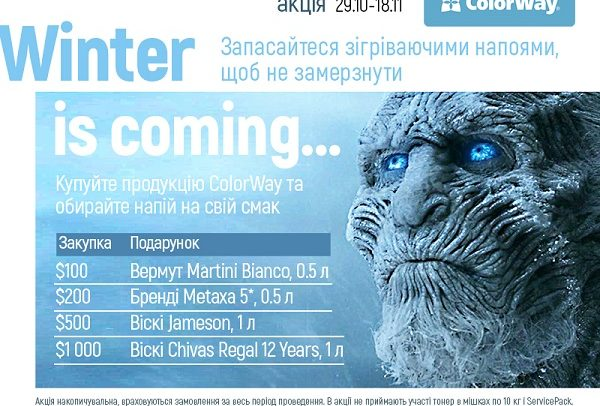 Акція від тм ColorWay: Winter is Coming.