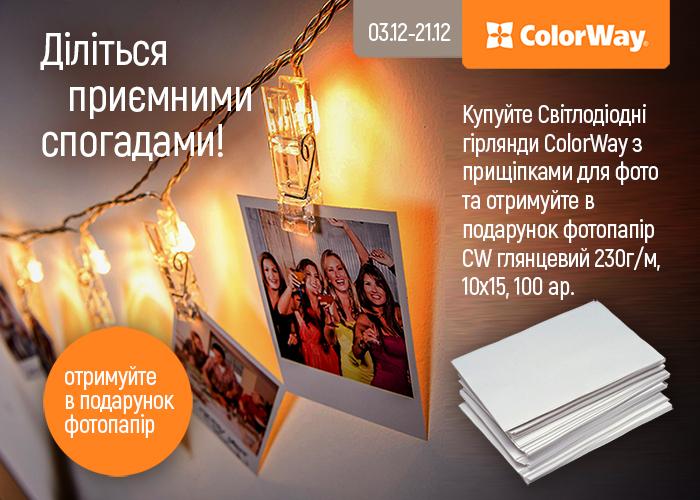 ColorWay – діліться приємними спогадами.
