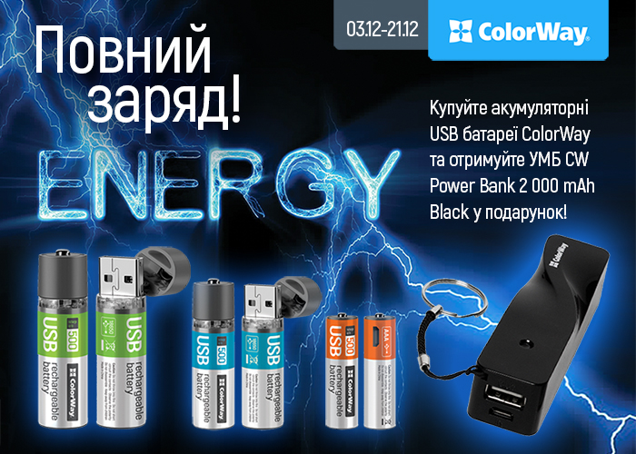 ColorWay – Повний заряд