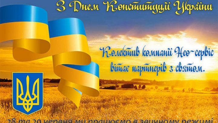 """Графік роботи """"Нео"""" в період святкування дня Конституції України"""