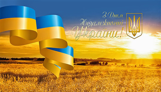 Вітаємо з Днем Незалежності України.